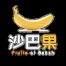 Fruits of Sabah.003 132×120
